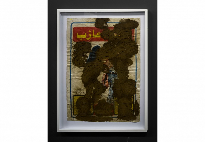 Ayman Yossri Daydban, Single from the My Father Over The Tree series 2015, Silicon, soil on vintage posters